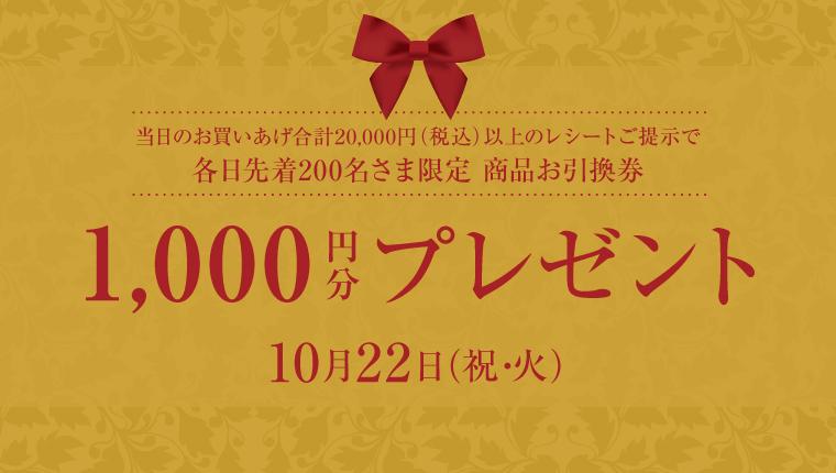 商品お引換券1,000円分プレゼント