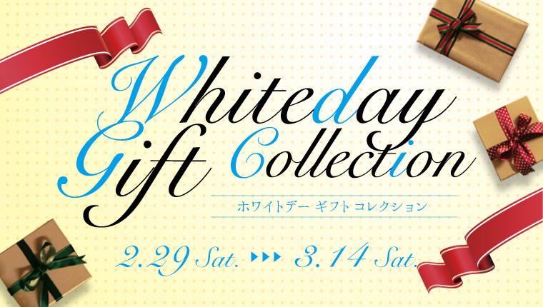 ホワイトデーギフトコレクション