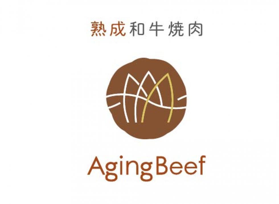熟成和牛焼肉 エイジング・ビーフ