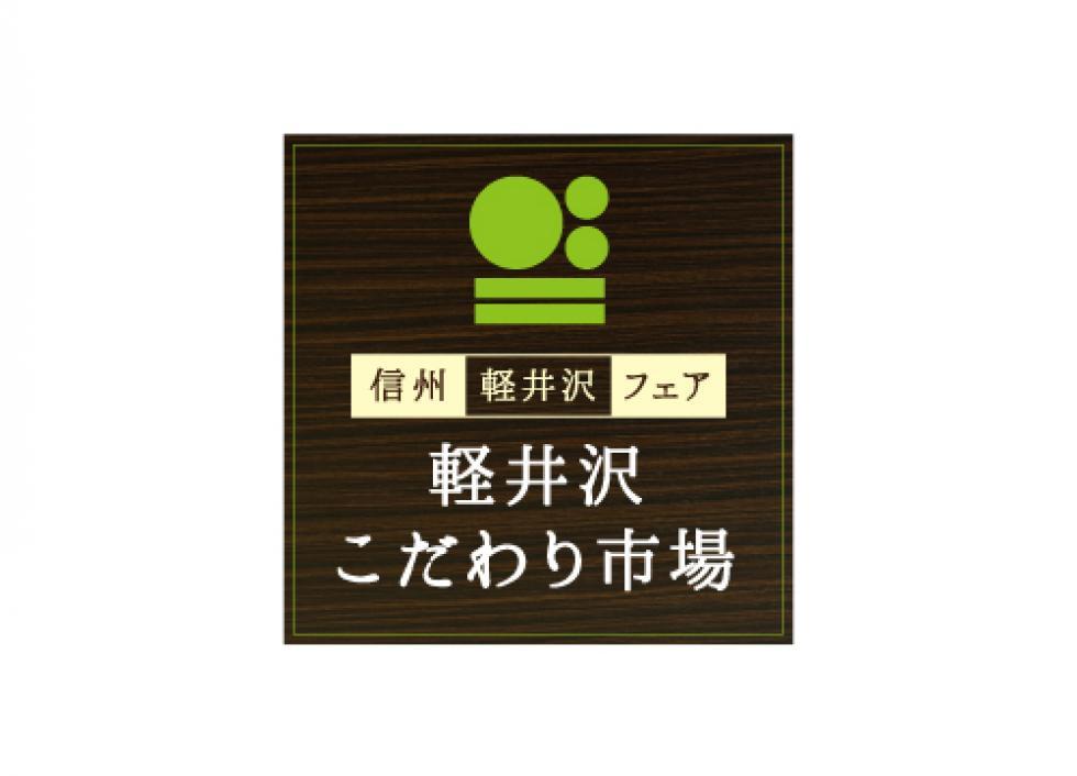 KARUIZAWA KODAWARI ICHIBA