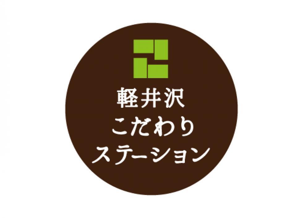 軽井沢こだわりステーション