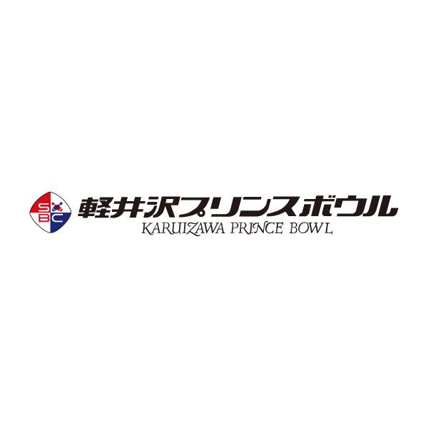 軽井沢プリンスボウル