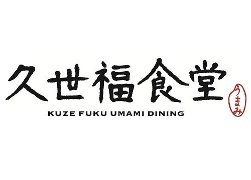KUZEFUKU UMAI DINING