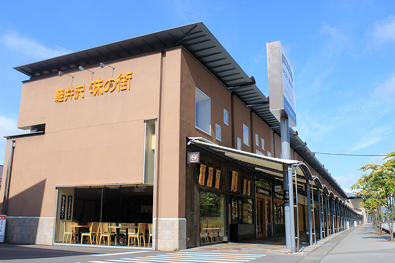 軽井沢 味の街外観