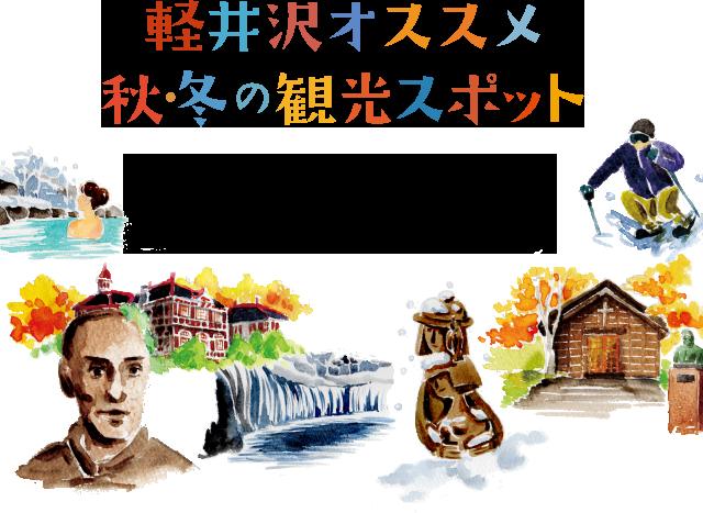 軽井沢オススメ秋冬の観光スポット