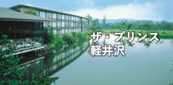 ザ・プリンス軽井沢