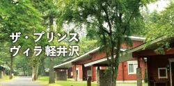 ザ・プリンスヴィラ軽井沢