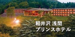 軽井沢 浅間プリンスホテル