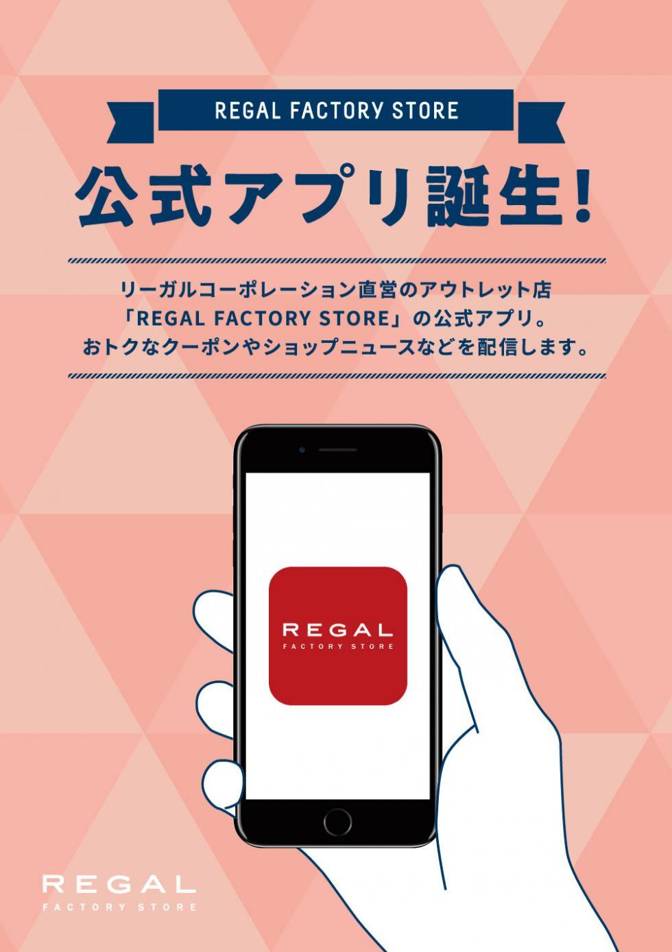 【 公式アプリ誕生! 】