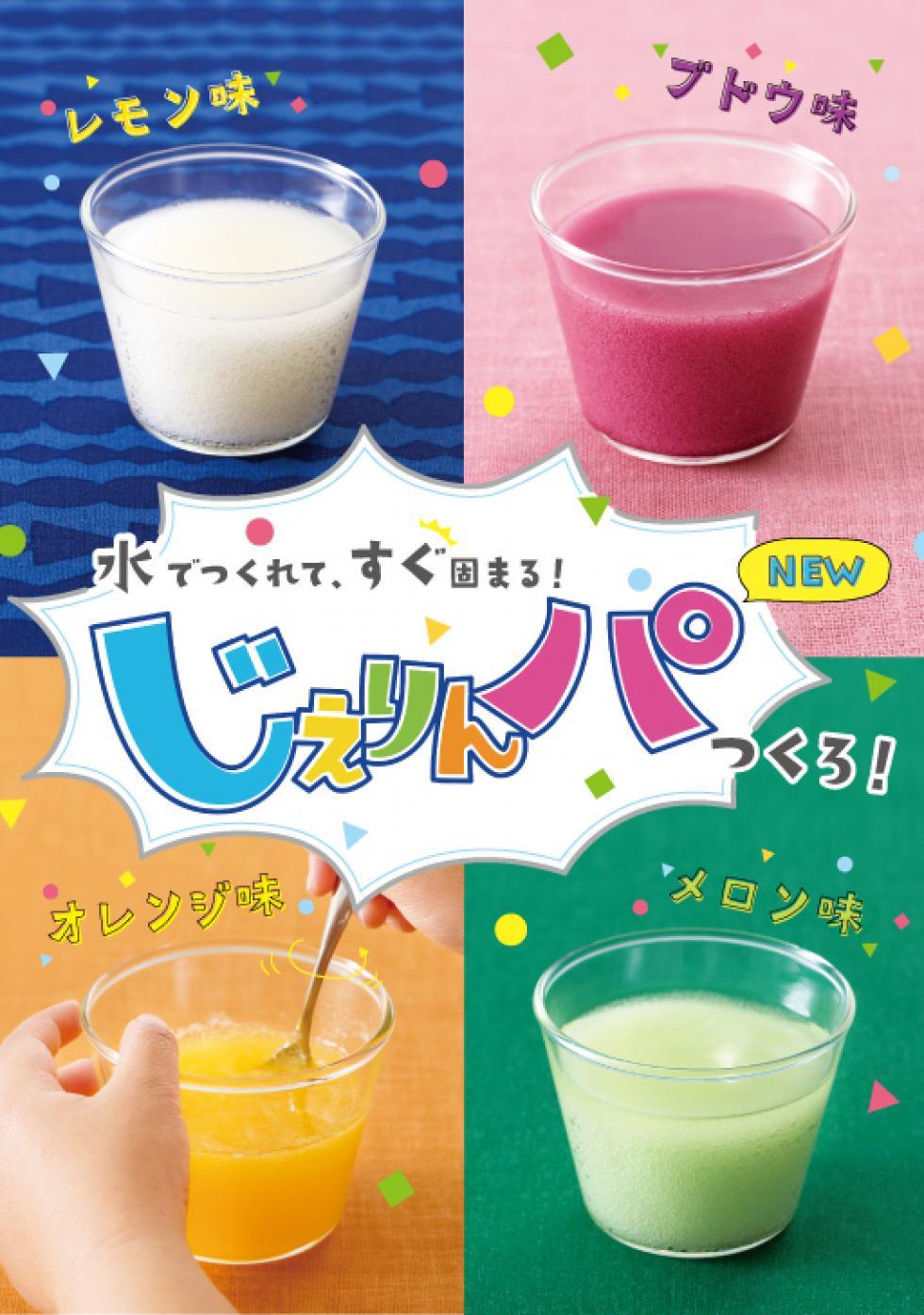 新商品「じぇりんパ4色セット」が発売になりました!
