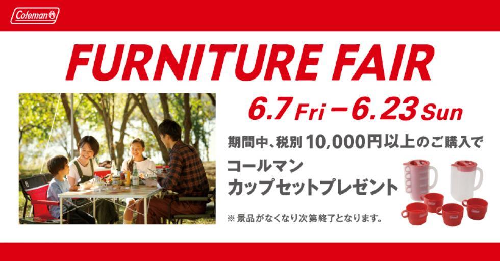 コ-ルマン直営店~Furniture Fair 開催 !!~