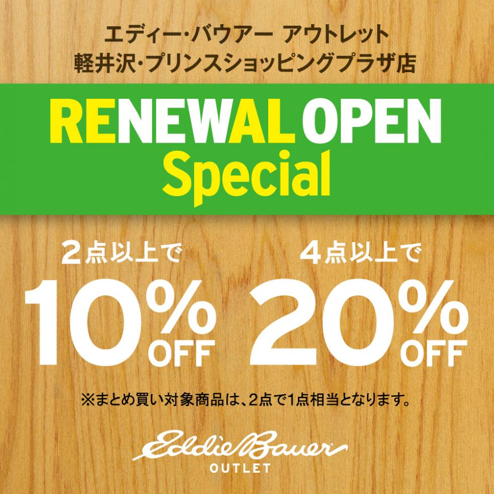 RENEWAL OPEN SPECIAL  6月14日(金) ~ 6月30日(日)