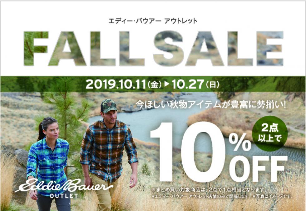 OUTLET FALL SALE   10月11日(金) ~ 10月27日(日)