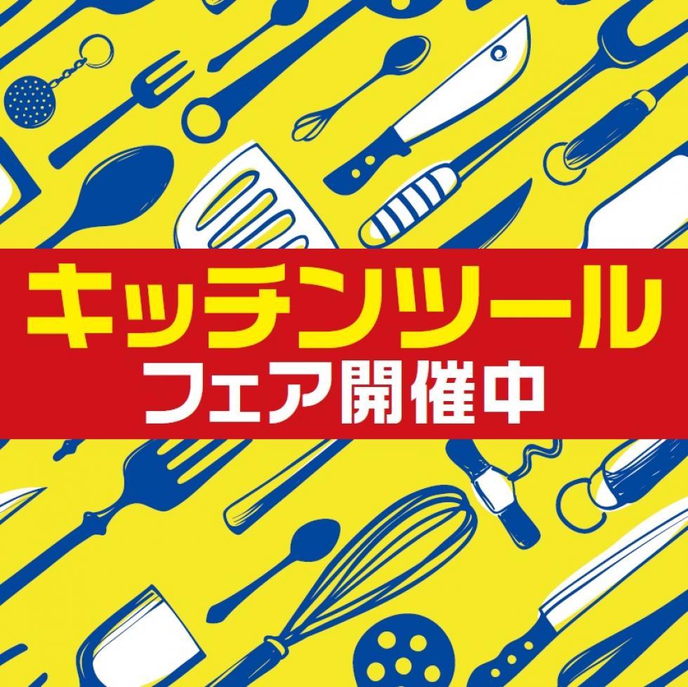 「キッチンツールフェア」!!