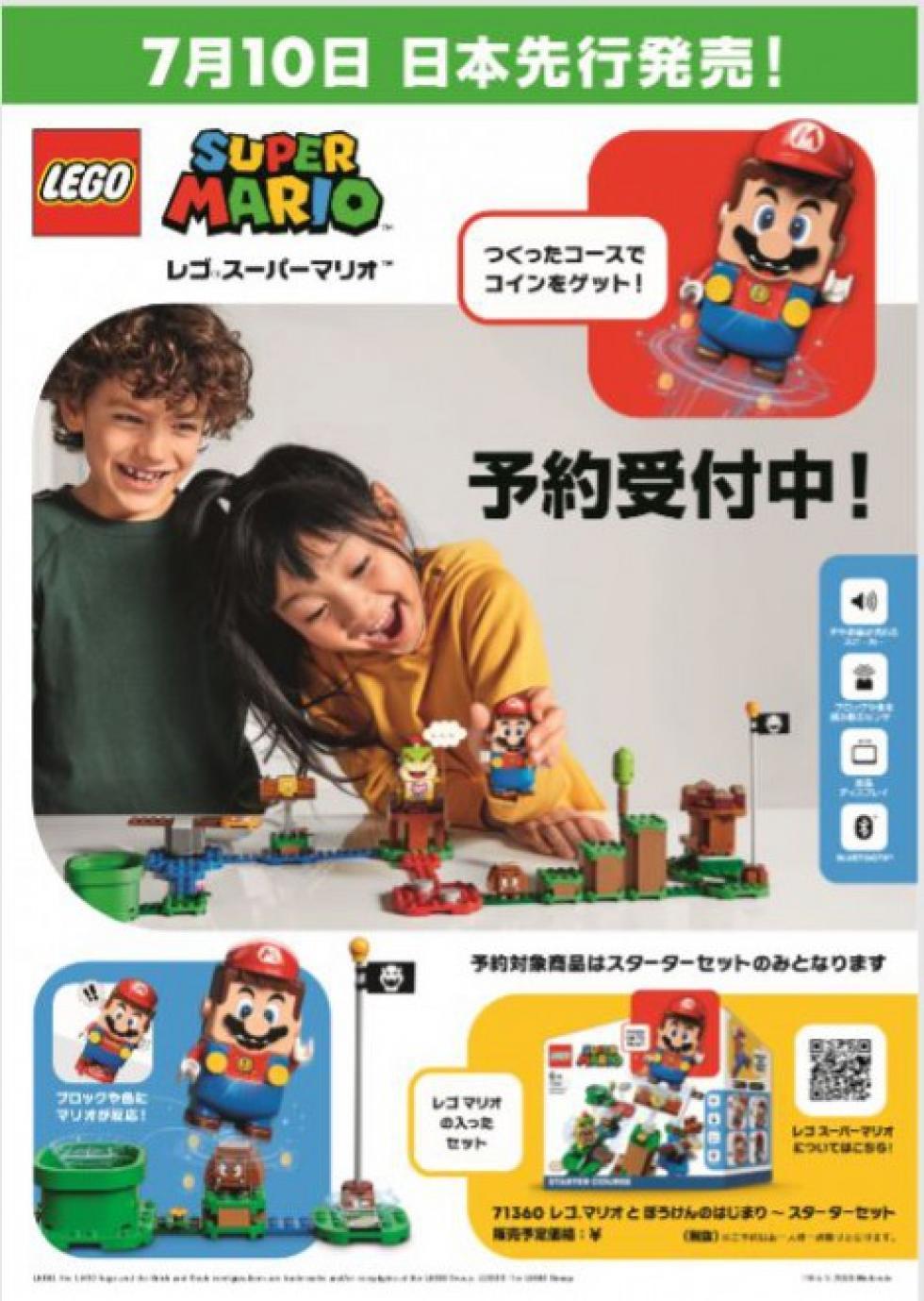 レゴ スーパーマリオ™ スターターセット予約受付中!