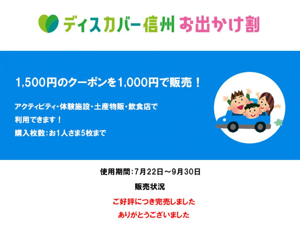 長野県「観光クーポン」の対象店舗について