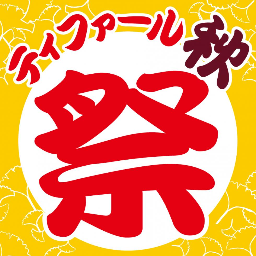 「ティファール秋祭」!!