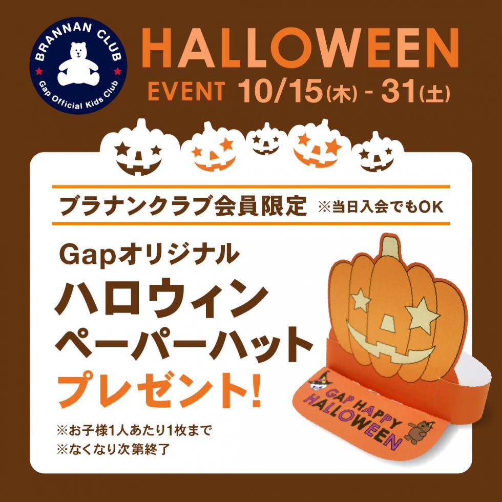 Gap Outlet軽井沢店 HALLOWEENイベント開催中!