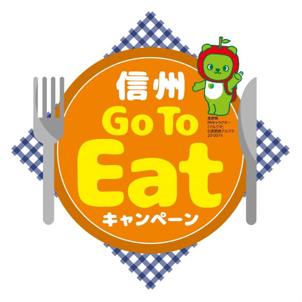 信州GoTo Eatキャンペーン「プレミアム付食事券」および「オンライン飲食予約のポイント付与」対象店舗について