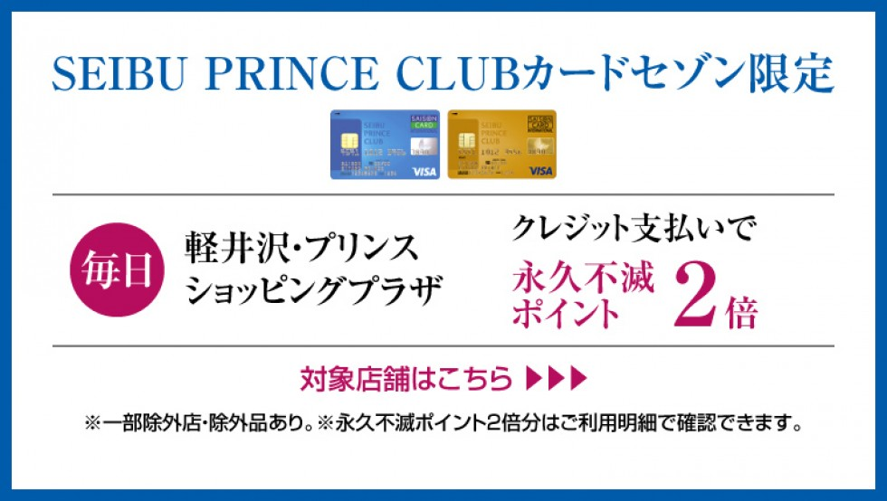 SEIBU PRINCE CLUBカードセゾン限定