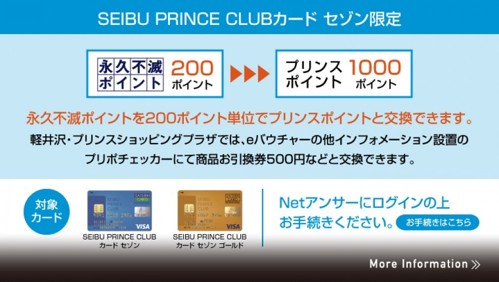 SPCカード セゾン限定(リンク先変更ver)