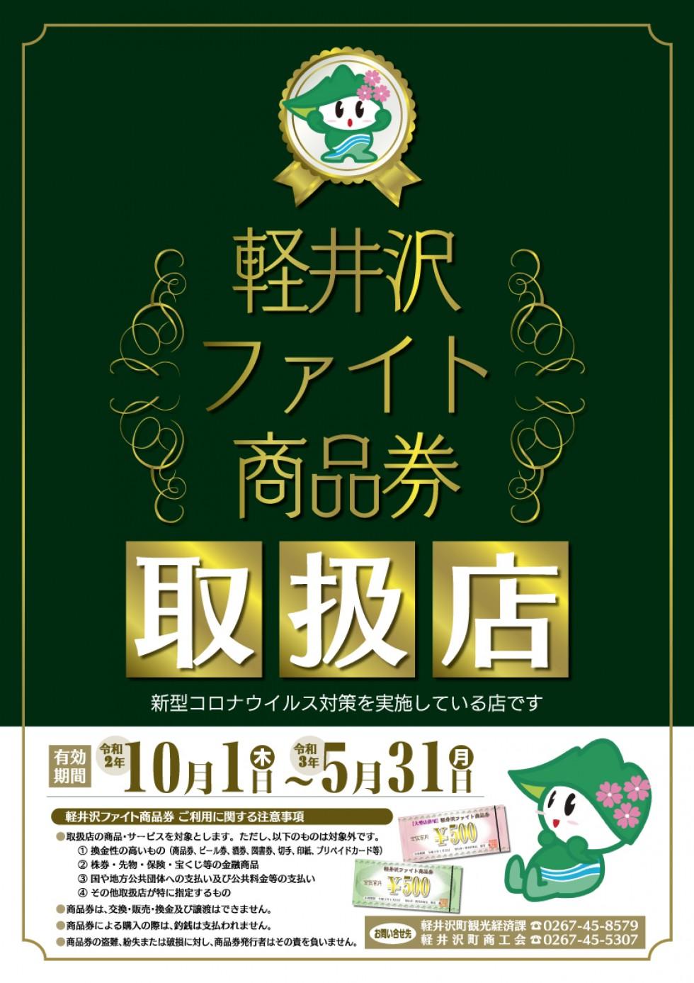 軽井沢町「軽井沢ファイト商品券」取扱店舗について