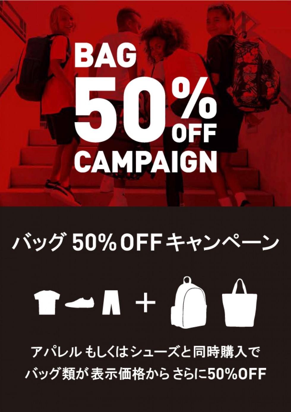 【BAG 半額キャンペーン】