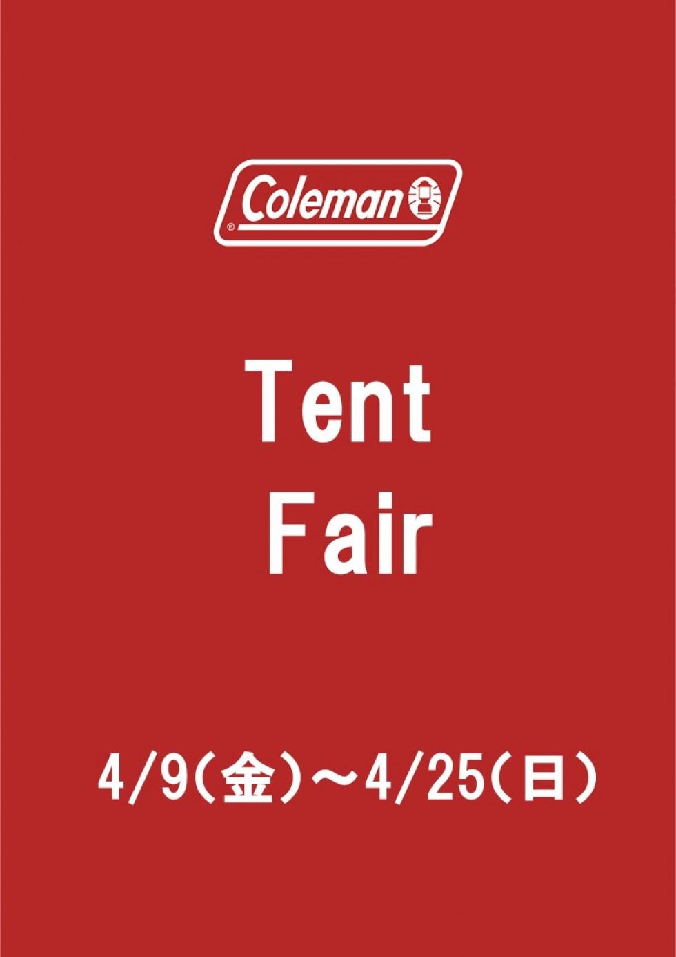コールマン直営店「Tent Fair」開催!