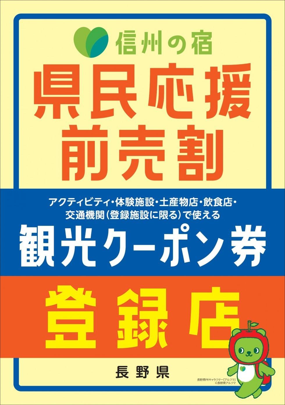 長野県「信州の宿 県民応援前売割 観光クーポン券」の対象店舗について