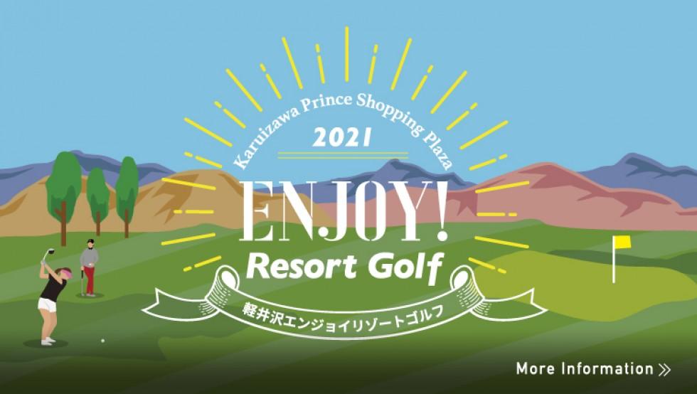 軽井沢エンジョイリゾートゴルフ 2021