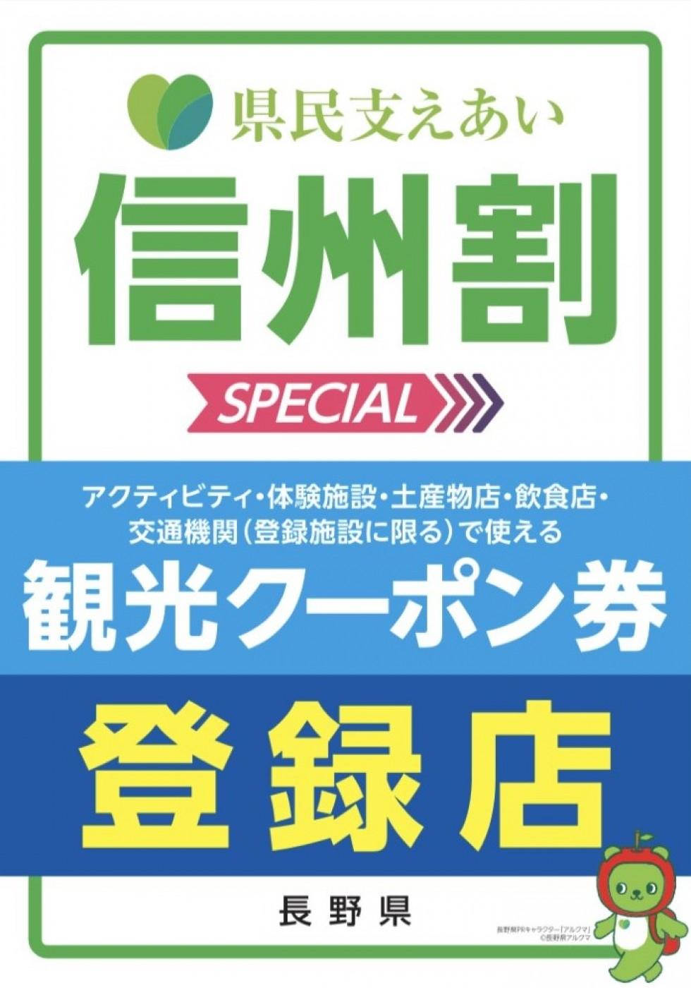 長野県「県民支えあい 信州割SPECIAL 観光クーポン券」の対象店舗について
