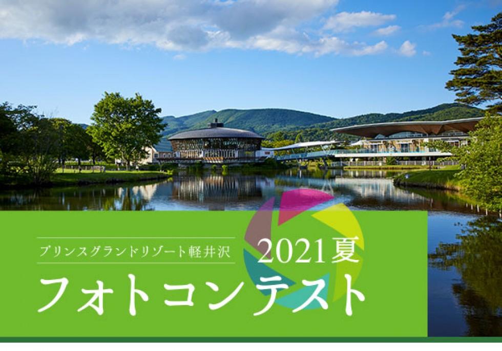 プリンスグランドリゾート軽井沢2021夏フォトコンテスト
