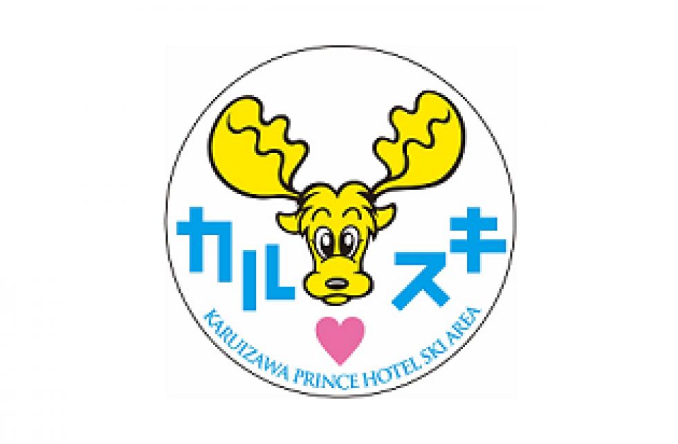 軽井沢プリンスホテルスキー場 観光リフト割引価格のご案内