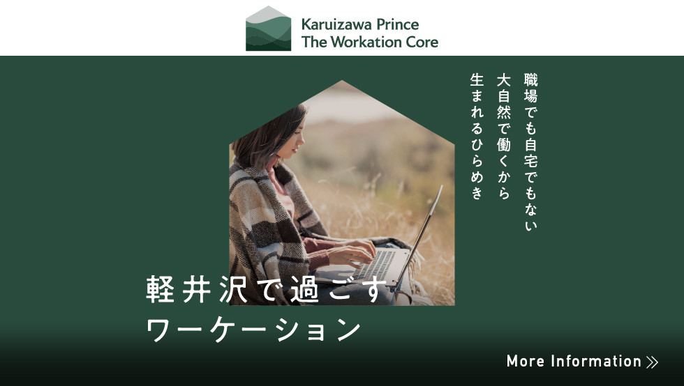 Karuizawa Prince The Workation Core