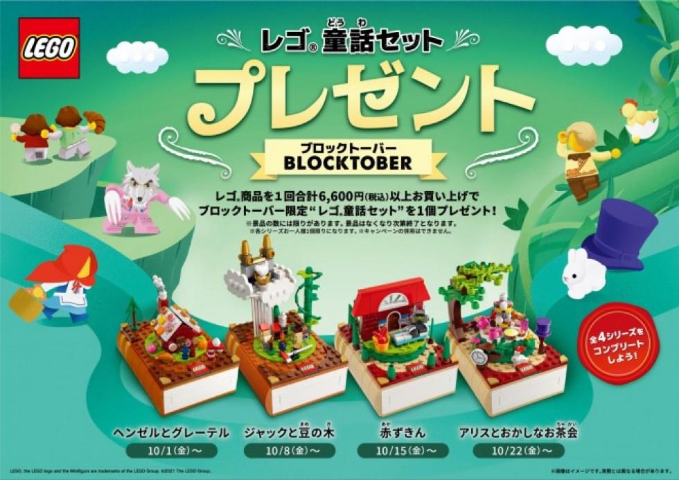 【10月1日スタート!!】読書の秋に! 童話モチーフの数量限定セットで創造力を膨らまそう!「レゴ®ブロックトーバー」開催!!