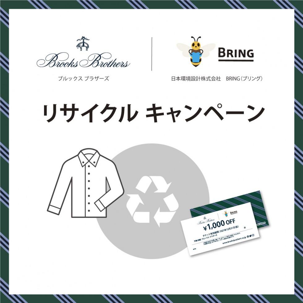 リサイクルキャンペーン