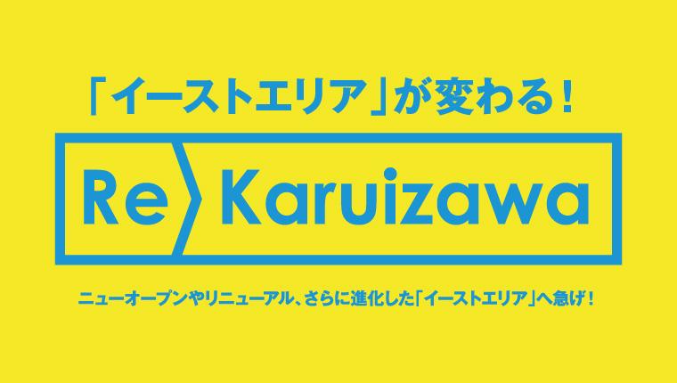 re-karuizawa2019